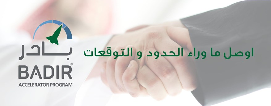 Badir launches New Program to attract startups in GCC, Middle East and other countries