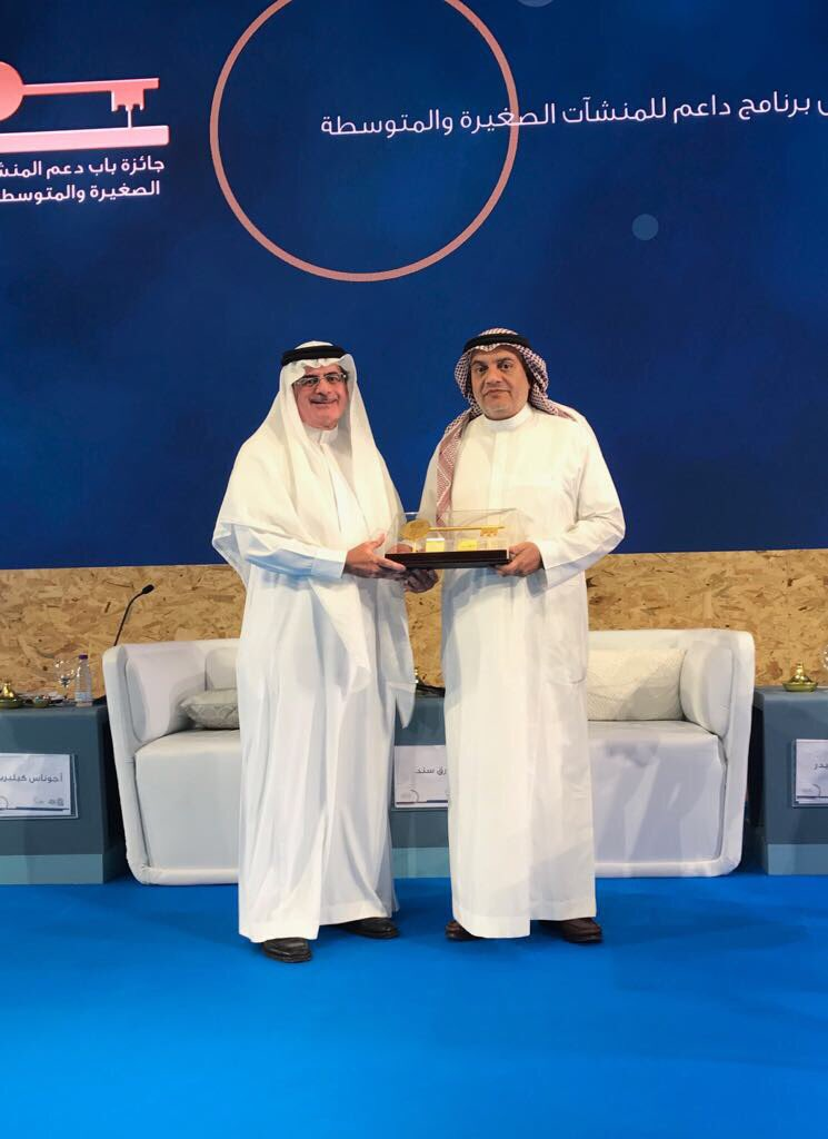 Wa'ed was awarded for the Best Small and Medium Enterprises Subsidizing Program at the BIBAN  Forum 2017
