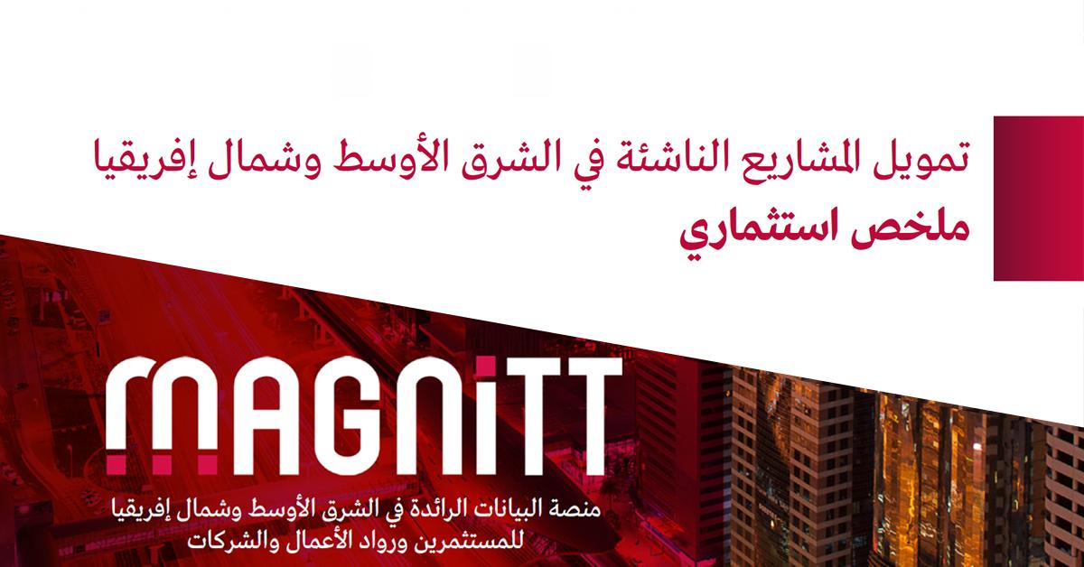 """ارتفاع تمويل الشركات الناشئة في الشرق الأوسط وشمال إفريقيا بنسبة 31% حسب تقرير """"تمويل المشاريع الناشئة في الشرق الأوسط وشمال إفريقيا"""" لسنة 2018 من شركة ماغنيت (MAGNITT)"""