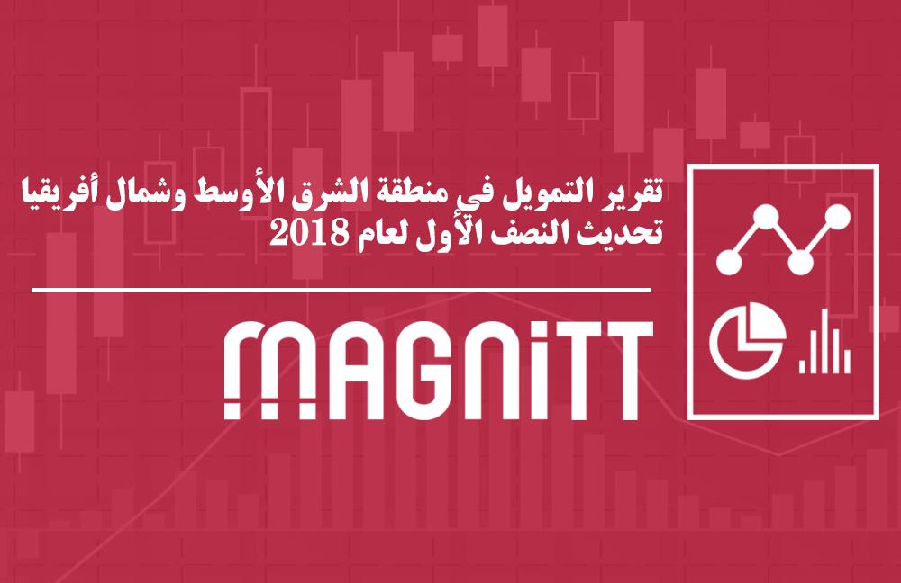 يُظهر تقرير استثمار المشاريع في شركة ماغنيت الشرق الأوسط وشمال أفريقيا نموّاً متتابعاً خلال النصف الأول من العام 2018 في حجم النشاطات الاستثمارية بعدد صفقات قياسي