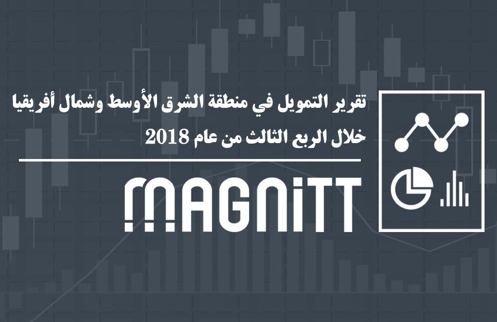 للتمويل في منطقة الشرق الأوسط وشمال أفريقيا خلال الربع الثالث من عام 2018 MAGNiTTتقرير
