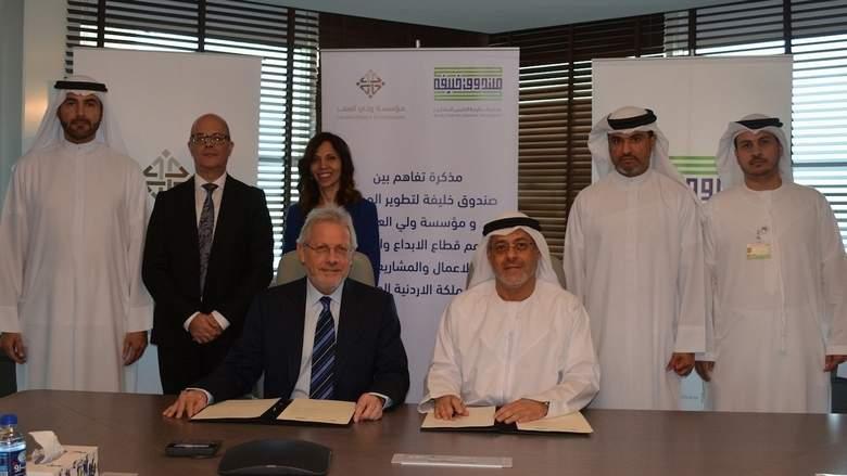 Khalifa Fund signs MoU to promote entrepreneurship